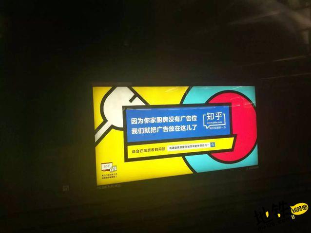 """""""网易红""""后,地铁里又刷起""""知乎蓝"""" 知乎蓝 网易红 地铁 轨道动态  第11张"""