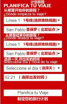 智利圣地亚哥地铁线路图_运营时间票价站点_查询下载 智利地铁线路图 第3张