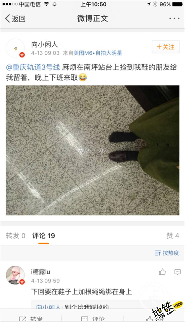 重庆的轻轨有多挤?女乘客发微博找鞋 向小闲人 找鞋 女乘客 微博 拥挤 轻轨 重庆 轨道故事  第1张