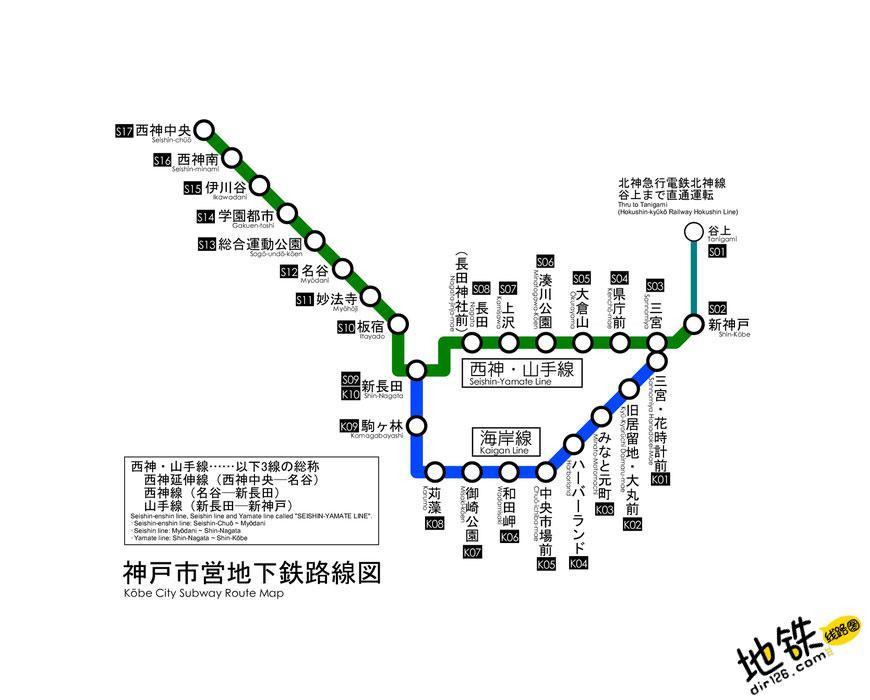 日本神户市营地铁线路图 运营时间票价站点 查询下载 神户地铁票价 神户地铁运营时间 神户地铁线路图 日本神户市营地下铁 日本神户市营地铁 日本地铁线路图  第2张
