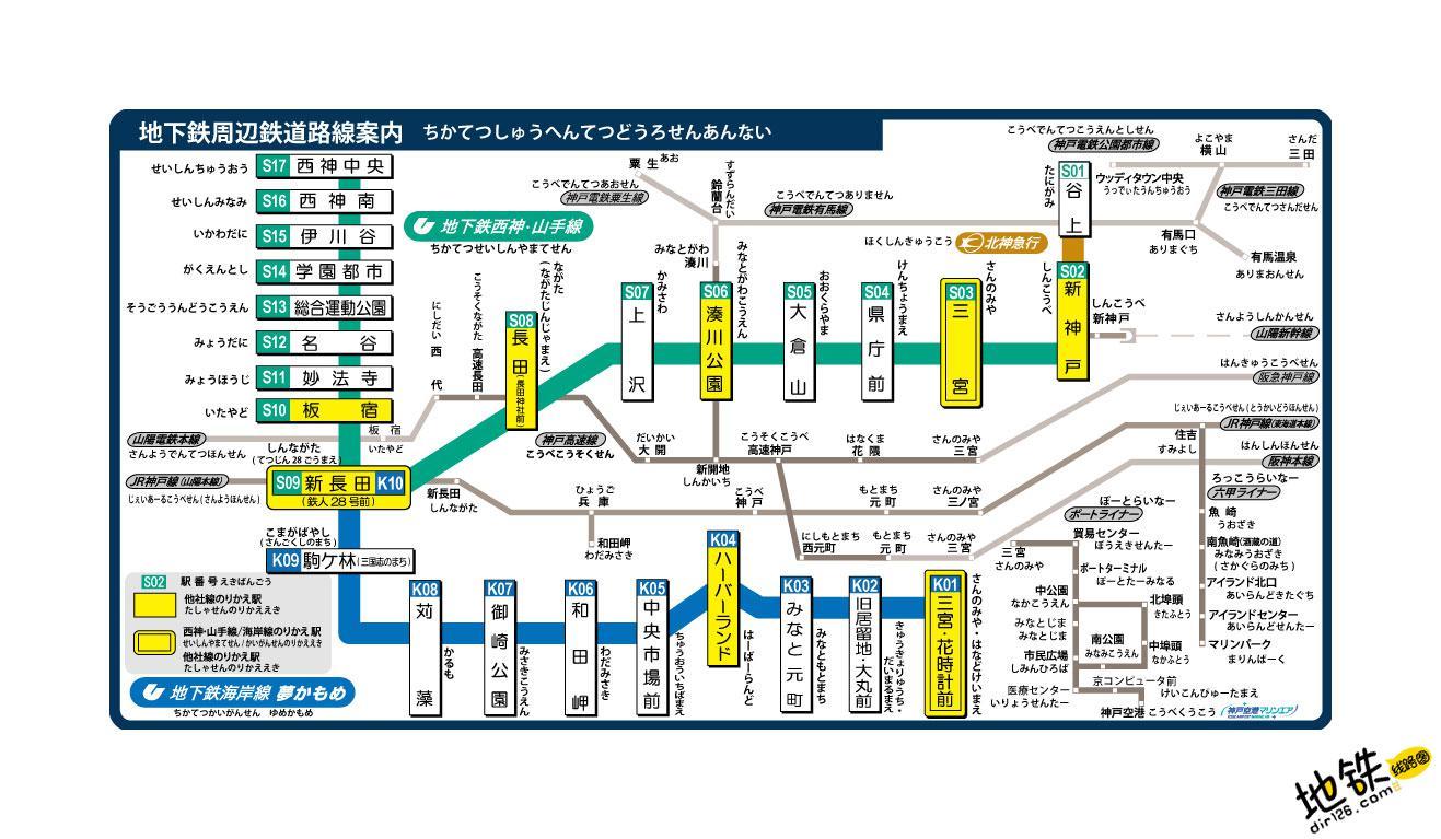日本神户市营地铁线路图 运营时间票价站点 查询下载 神户地铁票价 神户地铁运营时间 神户地铁线路图 日本神户市营地下铁 日本神户市营地铁 日本地铁线路图  第3张