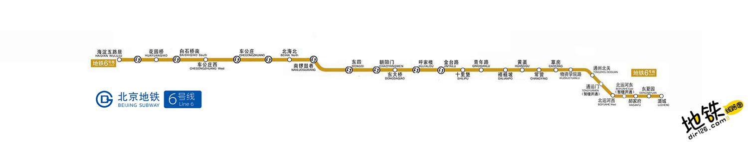 北京地铁6号线线路图 运营时间票价站点 查询下载 北京地铁6号线查询 北京地铁6号线运营时间 北京地铁6号线线路图 北京地铁六号线 北京地铁6号线 北京地铁线路图  第2张