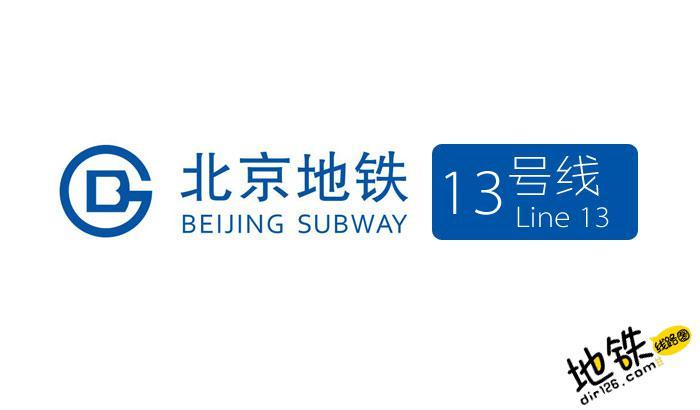 北京地铁13号线线路图 运营时间票价站点 查询下载 北京地铁13号线查询 北京地铁13号线运营时间 北京地铁13号线线路图 北京地铁十三号线 北京地铁13号线 北京地铁线路图  第1张