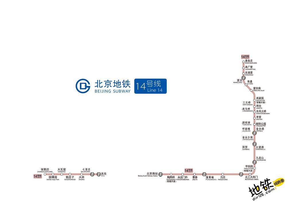 北京地铁14号线线路图 运营时间票价站点 查询下载 北京地铁14线查询 北京地铁14号线运营时间 北京地铁14号线线路图 北京地铁十四号线 北京地铁14号线 北京地铁线路图  第2张