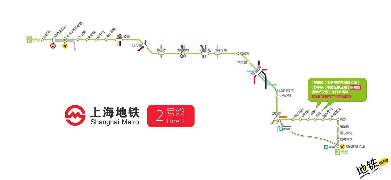 上海地铁2号线线路图 运营时间票价站点 查询下载 上海地铁2号线查询 上海地铁2号线运营时间 上海地铁2号线线路图 上海地铁2号线 上海地铁二号线 上海地铁线路图  第2张
