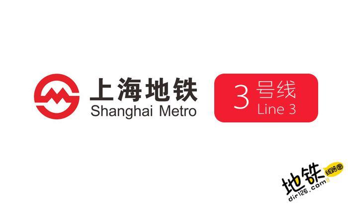 上海地铁3号线线路图 运营时间票价站点 查询下载 上海地铁3号线查询 上海地铁3号线运营时间 上海地铁3号线线路图 上海地铁3号线 上海地铁三号线 上海地铁线路图  第1张