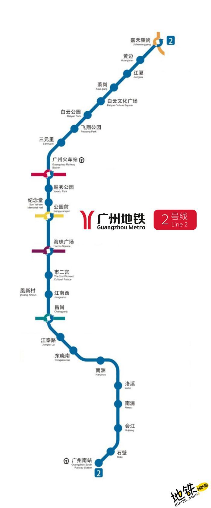 广州地铁2号线线路图 运营时间票价站点 查询下载 广州地铁2号线查询 广州地铁2号线运营时间 广州地铁2号线线路图 广州地铁2号线 广州地铁二号线 广州地铁线路图  第2张