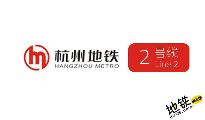 杭州地铁2号线线路图 运营时间票价站点 查询下载 杭州地铁2号线查询 杭州地铁2号线运营时间 杭州地铁2号线线路图 杭州地铁2号线 杭州地铁二号线 杭州地铁线路图  第1张