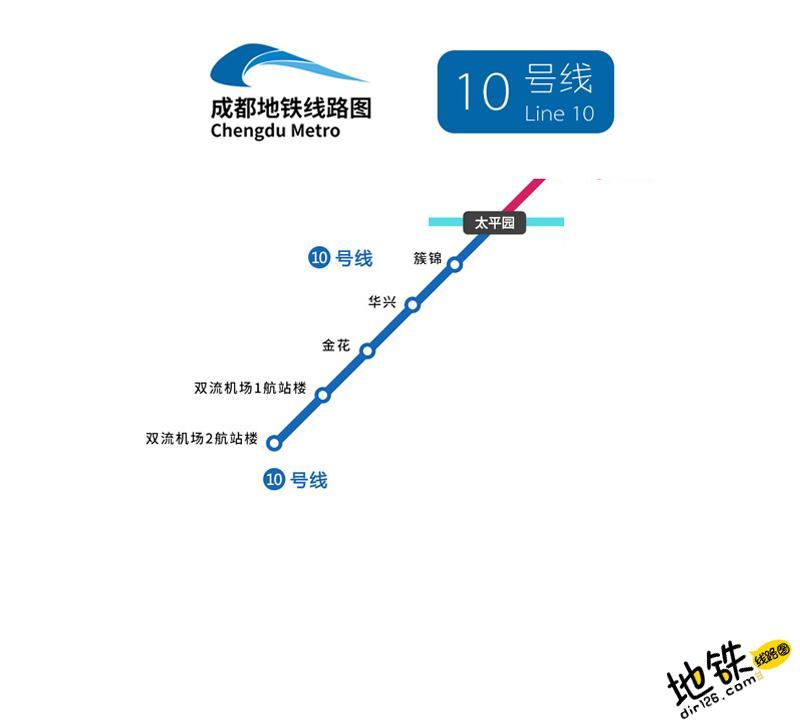 成都地铁10号线线路图 运营时间票价站点 查询下载 成都地铁10号线查询 成都地铁10号线运营时间 成都地铁10号线线路图 成都地铁10号线 成都地铁十号线 成都地铁线路图  第2张
