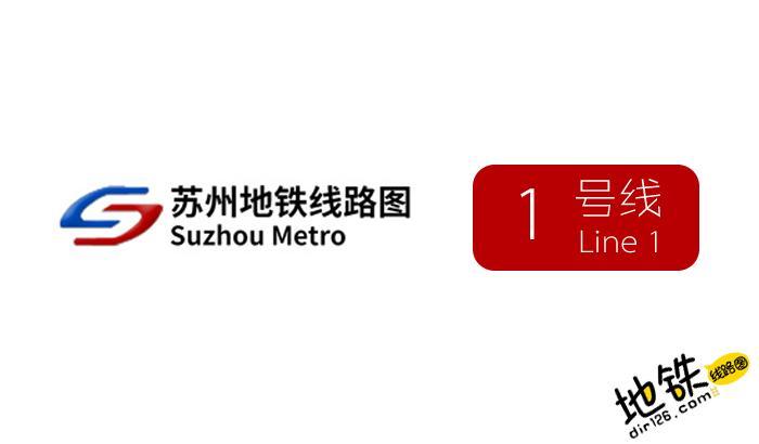 苏州地铁1号线线路图_运营时间票价站点_查询下载 苏州地铁线路图 第1张