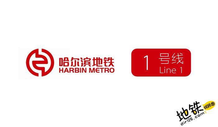哈尔滨地铁1号线线路图_运营时间票价站点_查询下载 哈尔滨地铁线路图 第1张