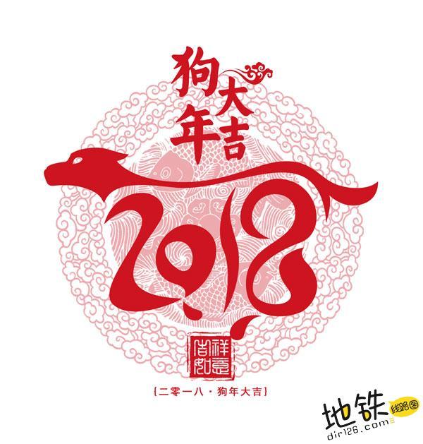 农历 贰零壹柒 写在最后 致新年 地铁线路图 地铁 新年 2018 2017 轨道动态  第1张