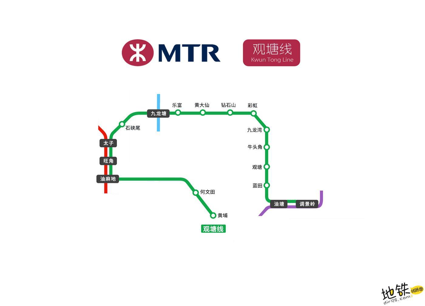 香港地铁观塘线线路图_运营时间票价站点_查询下载 香港地铁线路图 第2张