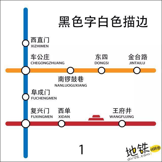 关于地铁线路图可读性的思考 广告 可读性 地铁线路图 地铁 轨道知识  第5张
