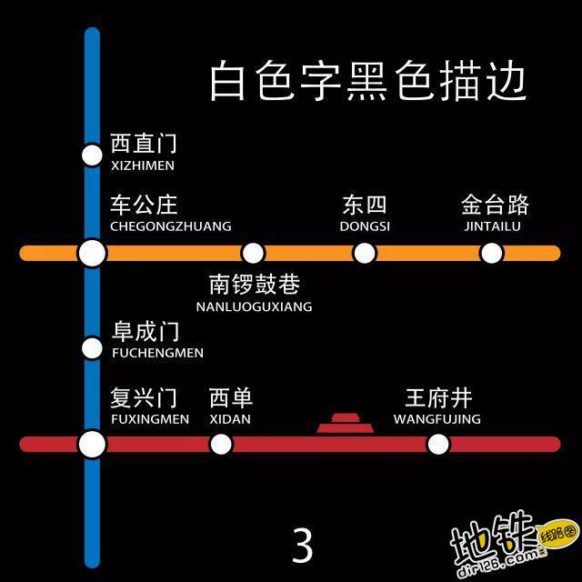 关于地铁线路图可读性的思考 广告 可读性 地铁线路图 地铁 轨道知识  第7张