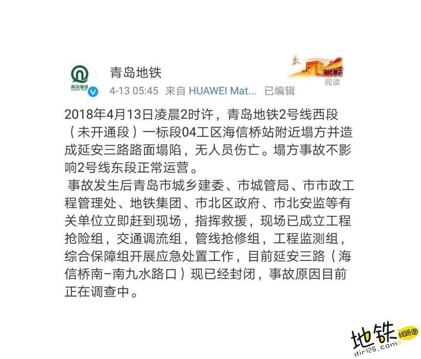 青岛地铁2号线西段发生塌方 无人员伤亡 运营 交通 塌陷 青岛地铁 轨道动态  第1张