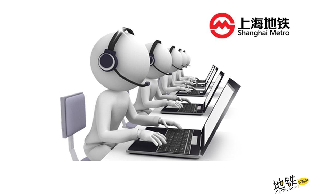 上海地铁网络服务热线人员招聘启事 运营 网络热线 岗位 招聘 上海地铁 轨道招聘  第1张