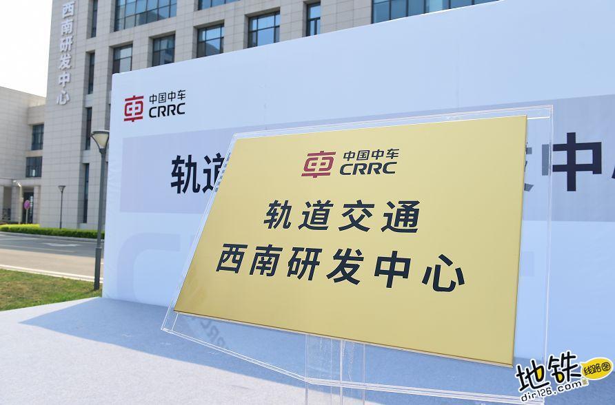 中国中车轨道交通西南研发中心揭牌 地铁 轨道交通 成都 西南研发中心 中国中车 轨道动态  第1张