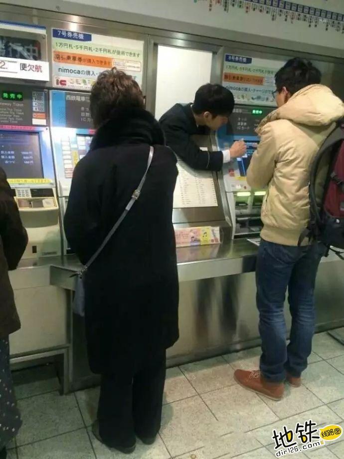 日本地铁售票机上的求助按钮: 让你有惊喜! 工作 自助购票 地铁站 地铁 日本 轨道动态  第3张