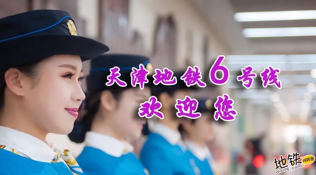天津地铁6号线一期全线贯通试运营 一期工程南段 试运营 开通 6号线 天津地铁 轨道动态  第3张