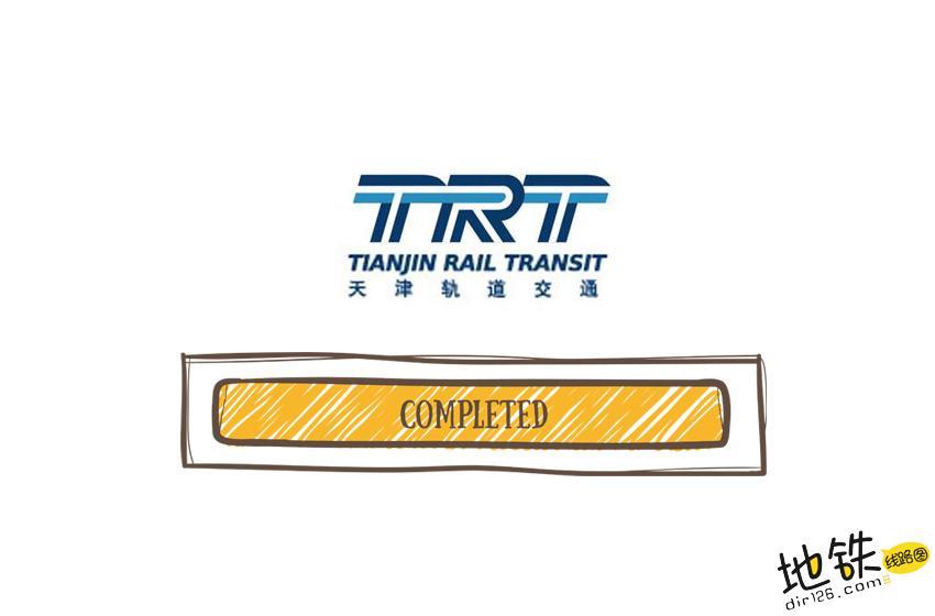 天津地铁6号线南段开通 线网 运营 开通 6号线 天津地铁 轨道动态  第1张