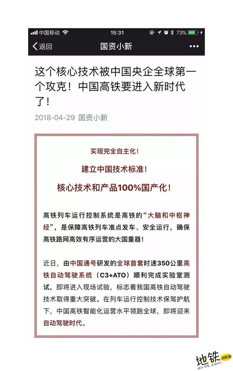厉害了,我的国!中国高铁将迎来自动驾驶时代 城际列车 地铁 线路图 轨道交通 自动驾驶 中国高铁 轨道动态  第2张