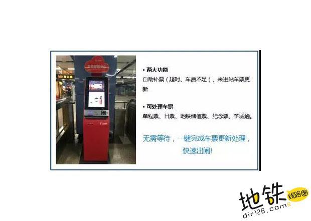 地铁车票无法出闸?广州地铁有新神器 自助设备 补票 地铁票 广州 地铁 轨道动态  第1张