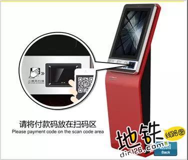 地铁车票无法出闸?广州地铁有新神器 自助设备 补票 地铁票 广州 地铁 轨道动态  第4张