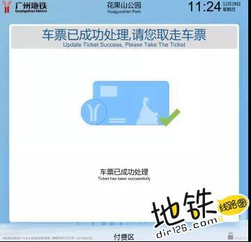 地铁车票无法出闸?广州地铁有新神器 自助设备 补票 地铁票 广州 地铁 轨道动态  第5张