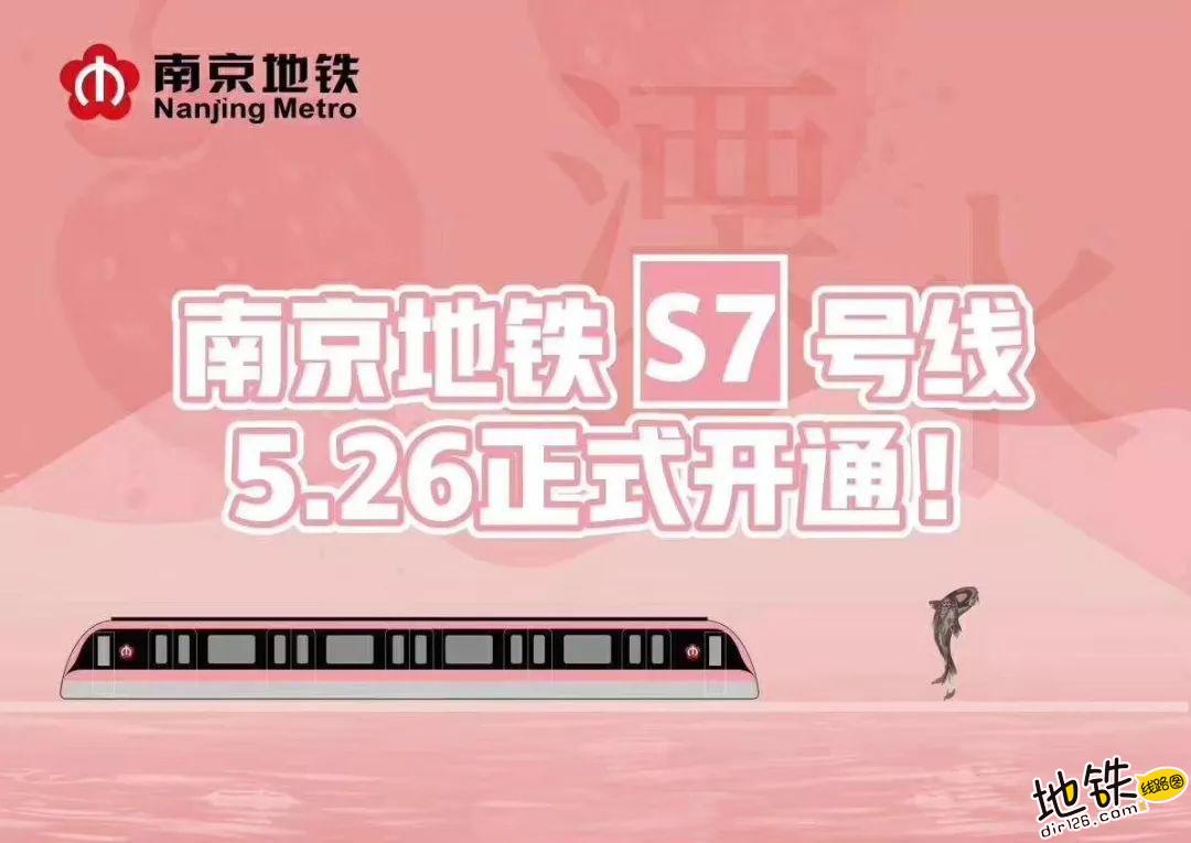粉粉的南京地铁S7号线(宁溧城际)今天正式开通试运营! 试运营 开通 S7号线 南京地铁 轨道动态  第1张