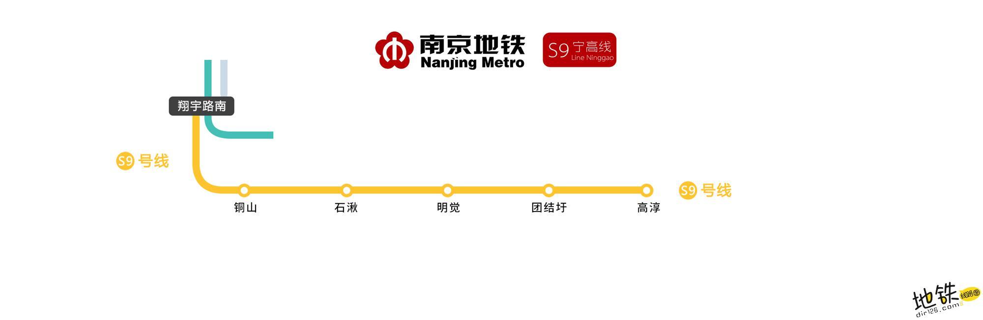 南京地铁S9宁高线线路图 运营时间票价站点 查询下载 南京地铁S9号线查询 南京地铁S9号线运营时间 南京地铁S9号线线路图 南京地铁宁高线 南京地铁S9号线 南京地铁线路图  第2张