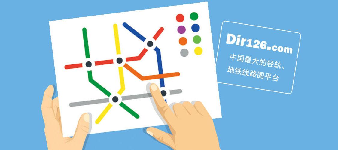 Dir地铁线路图 微信小程序全新上线! 更新 上线 小程序 微信 Dir地铁线路图 轨道动态  第2张