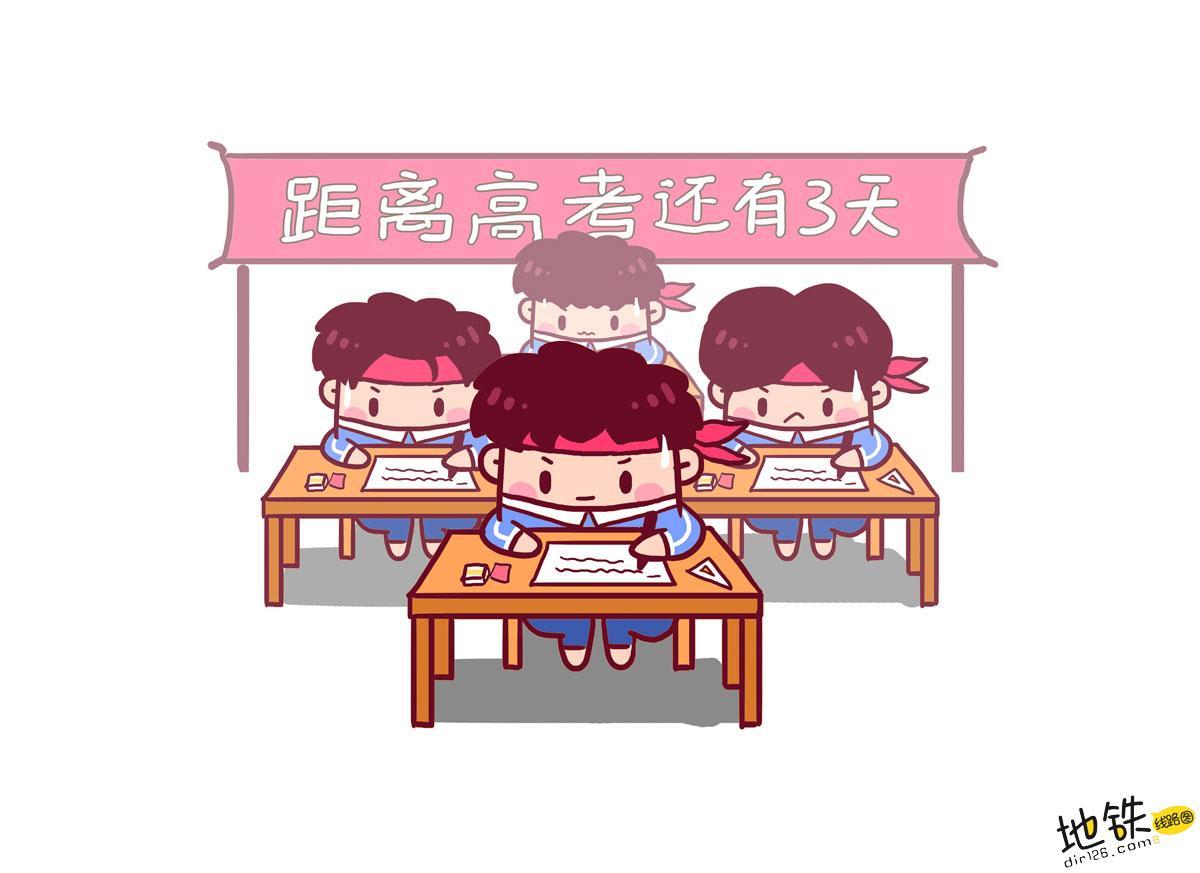 武汉、郑州地铁推助力高考服务举措! 服务 郑州地铁 免费乘车 武汉地铁 2018高考 轨道动态  第1张