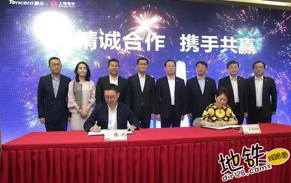 上海地铁与腾讯达成战略合作 马化腾亲自出马 交通 大数据 微信 合作 腾讯 上海地铁 轨道动态  第1张
