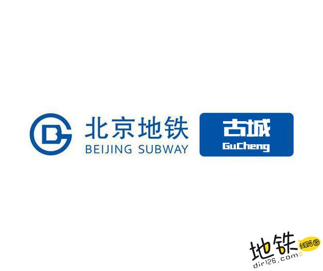 古城地铁站 北京地铁古城站出入口 地图信息查询 北京地铁站 第1张
