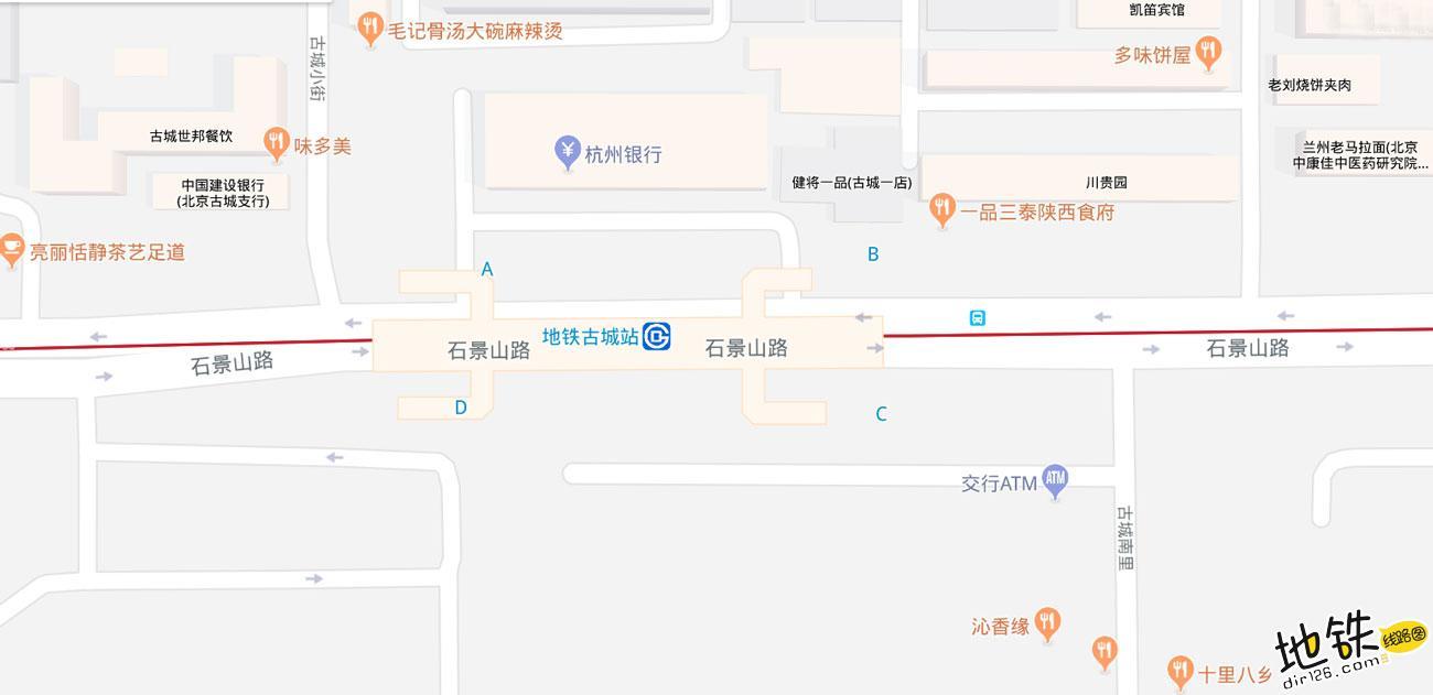 古城地铁站 北京地铁古城站出入口 地图信息查询 北京地铁站 第2张
