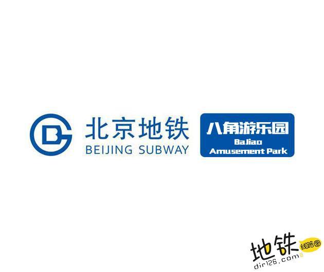 八角游乐园地铁站 北京地铁八角游乐园站出入口 地图信息查询 北京地铁站 第1张