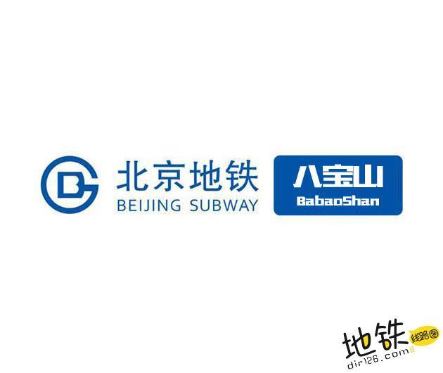 八宝山地铁站 北京地铁八宝山站出入口 地图信息查询 北京地铁站 第1张