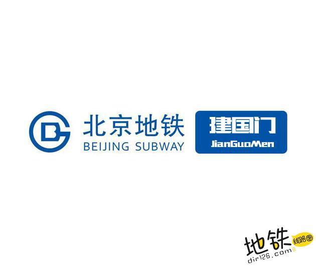 建国门地铁站 北京地铁建国门站出入口 地图信息查询  北京地铁站  第1张