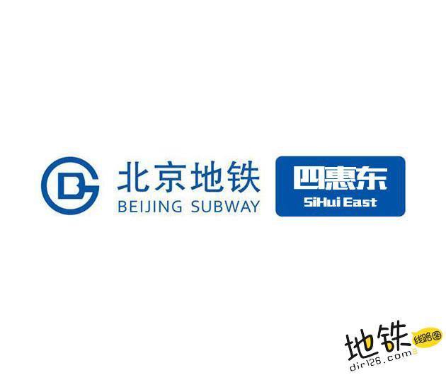 四惠东地铁站 北京地铁四惠东站出入口 地图信息查询  北京地铁站  第1张