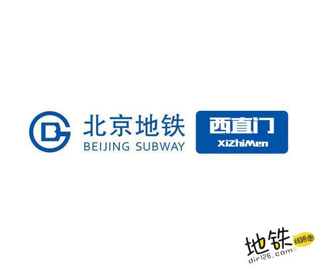 西直门地铁站 北京地铁西直门站出入口 地图信息查询  北京地铁站  第1张
