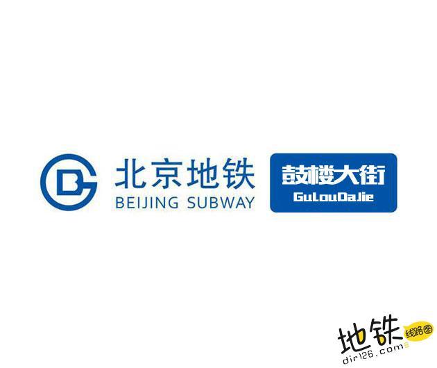 鼓楼大街地铁站 北京地铁鼓楼大街站出入口 地图信息查询  北京地铁站  第1张