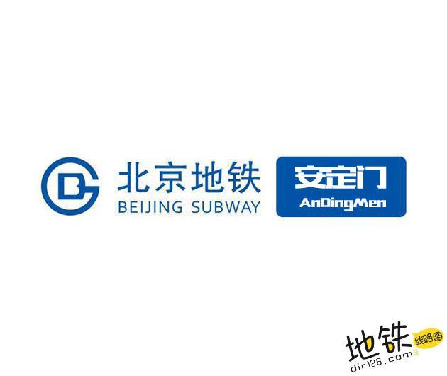 安定门地铁站 北京地铁安定门站出入口 地图信息查询  北京地铁站  第1张
