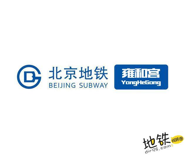 雍和宫地铁站 北京地铁雍和宫站出入口 地图信息查询 北京地铁站 第1张
