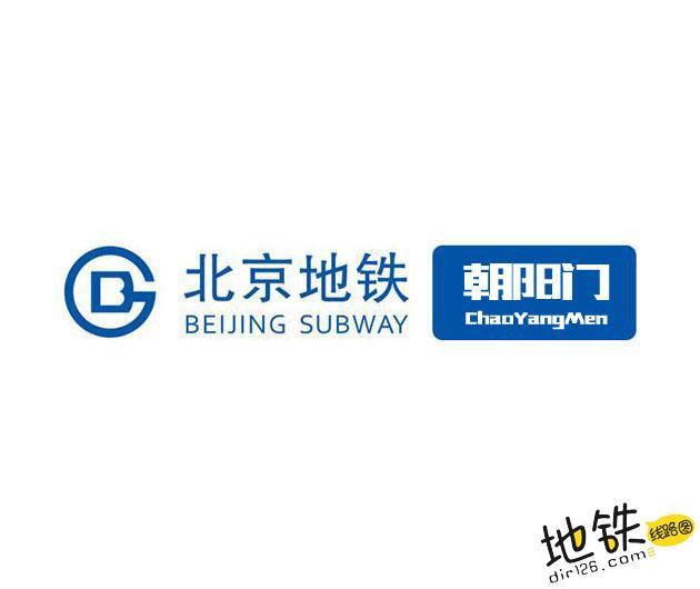 朝阳门地铁站 北京地铁朝阳门站出入口 地图信息查询  北京地铁站  第1张