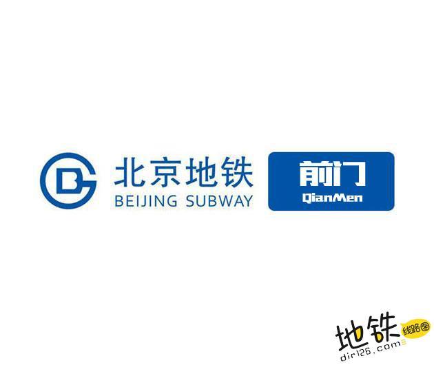 前门地铁站 北京地铁前门站出入口 地图信息查询  北京地铁站  第1张