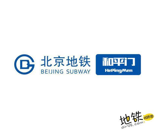 和平门地铁站 北京地铁和平门站出入口 地图信息查询  北京地铁站  第1张