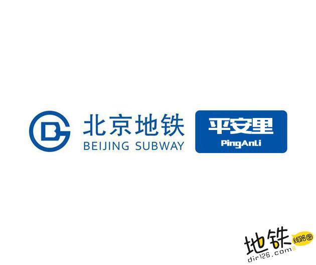 平安里地铁站 北京地铁平安里站出入口 地图信息查询  北京地铁站  第1张