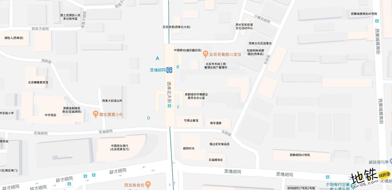 灵境胡同地铁站 北京地铁灵境胡同站出入口 地图信息查询  北京地铁站  第2张