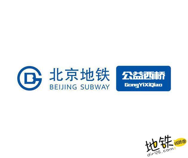 公益西桥地铁站 北京地铁公益西桥站出入口 地图信息查询  北京地铁站  第1张